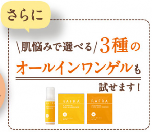 screenshot-ad.rafra.co.jp 2014-12-29 05-31-42